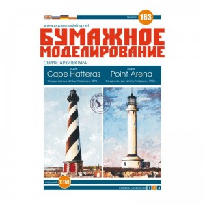 Cape Hatteras, Point Arena 1:150